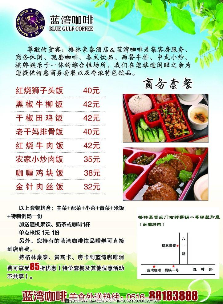 套餐菜谱 蓝天绿叶绿地 套餐盒饭 蓝湾咖啡标志 优惠活动 菜单设计