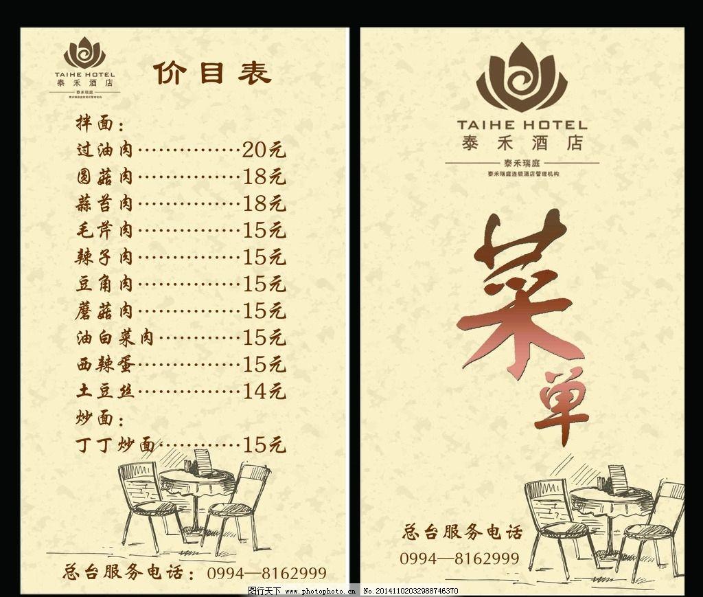 手绘 菜单 分层 酒水单 价目表 psd分层 设计 psd分层素材 背景素材