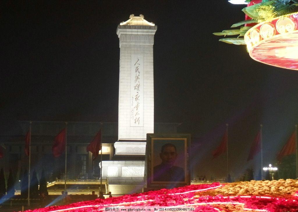人民英雄纪念碑 天安门夜景 天安门广场 摄影 旅游摄影 国内旅游