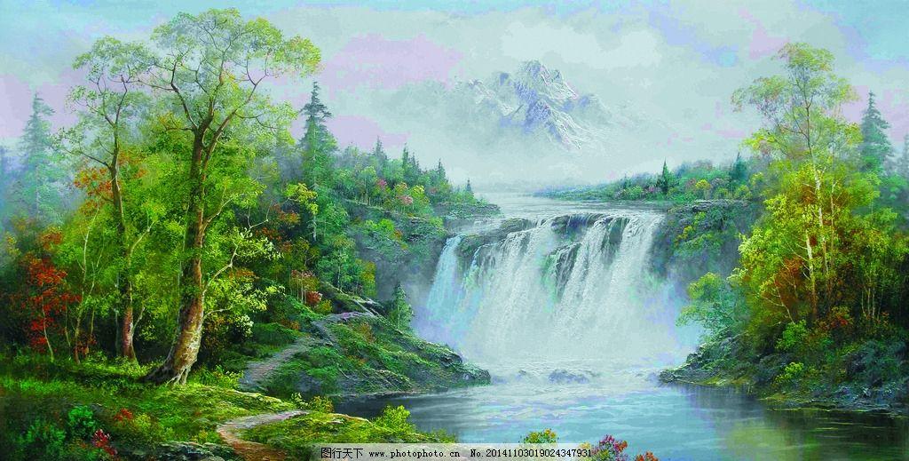 美术 油画 山水画 山岭 山溪 瀑布 树木 树林 花草 云雾 设计 文化
