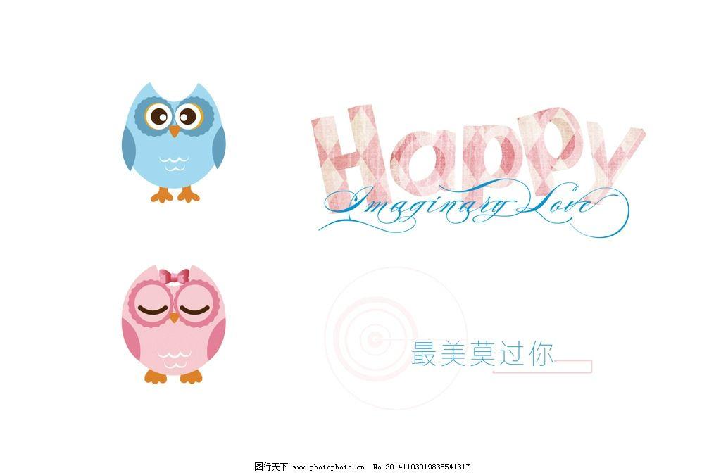 手绘猫头鹰与字体组合 字体设计 英文设计 英文组合 图形字体设计