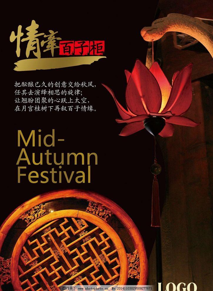 中秋节 情 海报 高级黑 传统 花灯 圆形 窗框 时尚 高端 大气 上