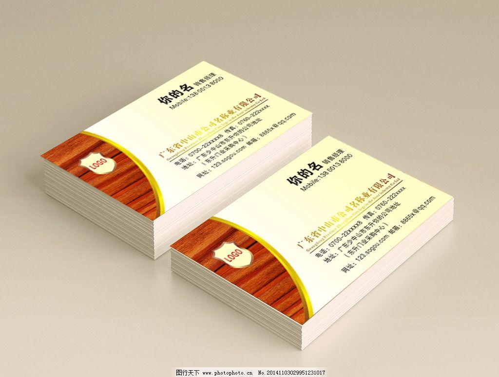 名片 高档名片 家具名片 企业名片 木材 门业名片设计 门业名片模板