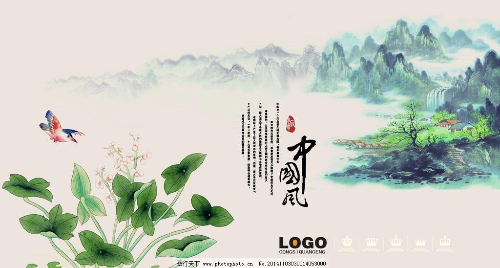 工笔画 中国画 水墨画 中国风 荷花 荷叶 山峰 广告,海报 设计 广告