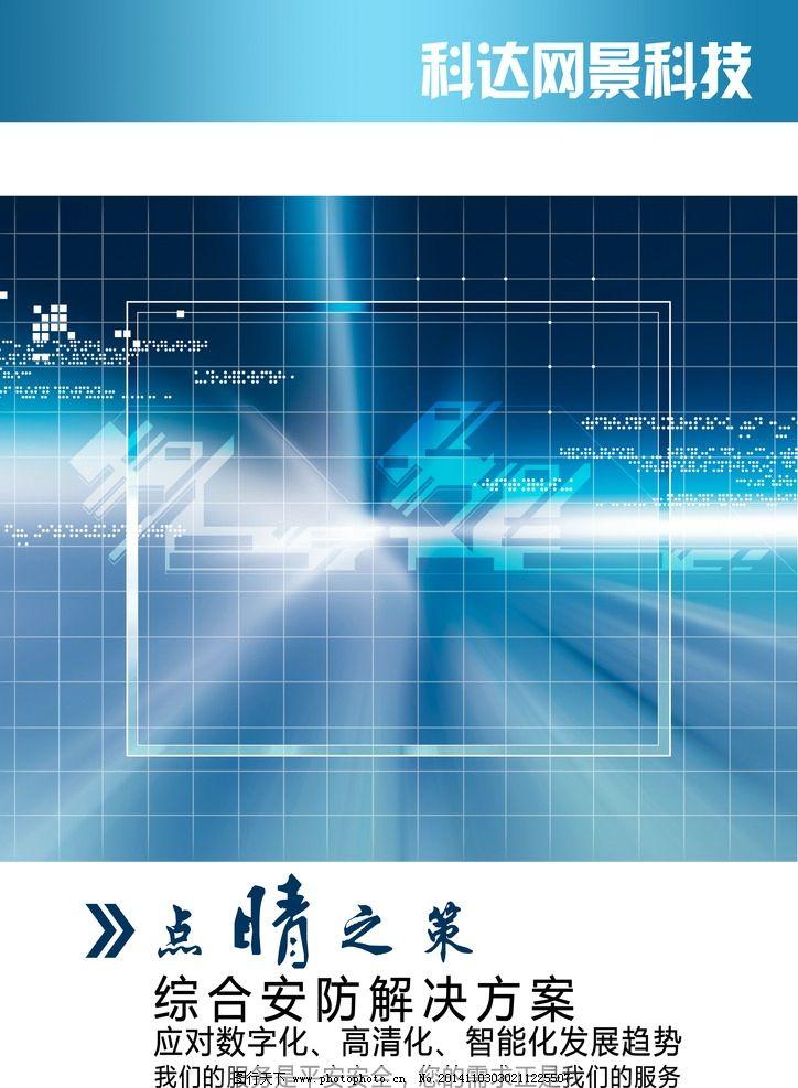 科技 彩页 方案 服务 蓝色 设计 广告设计 dm宣传单 300dpi psd