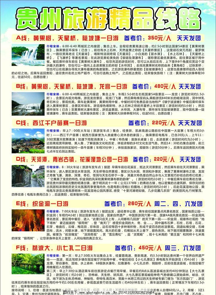 旅游行程表图片_展板模板