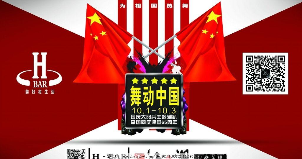 国庆节 海报 娱乐之王 天野 酒吧 节日派对海报 设计 psd分层素材