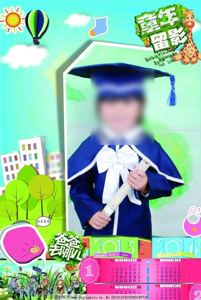 设计图库 名片卡证 会员卡  幼儿园挂历 封面 爸爸去哪儿 童年 相册