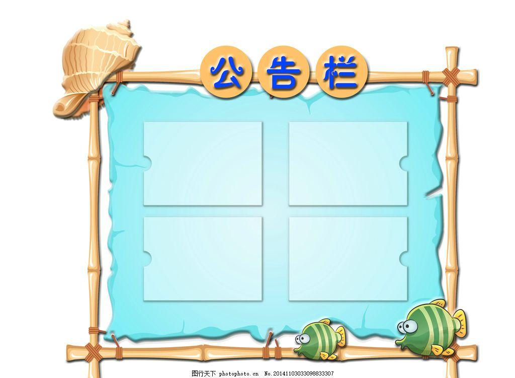 贝壳 宣传栏 公告栏 航海元素 边框素材 宣传栏 设计 psd分层素材 psd