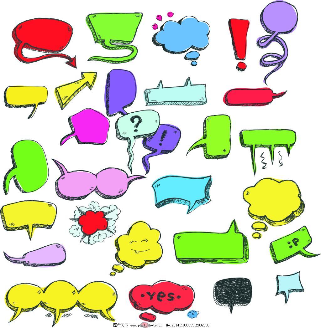 手繪對話框免費下載 彩色 對話框 卡通 手繪 手繪 對話框 卡通 彩色