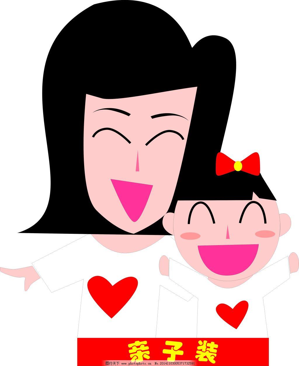 卡通母女仨手拉手图片
