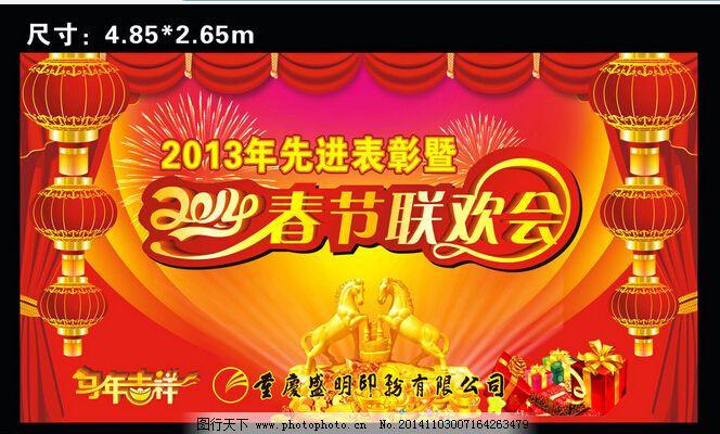 2014年春节联欢会