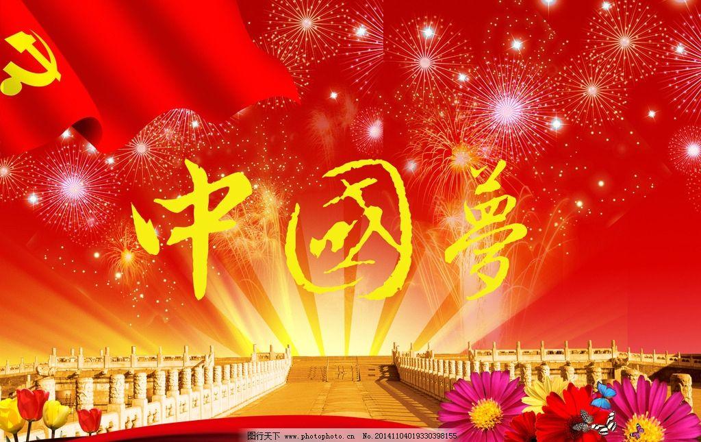 红色 党旗 花朵 毛笔字 中国梦 设计 文化艺术 节日庆祝 300dpi psd