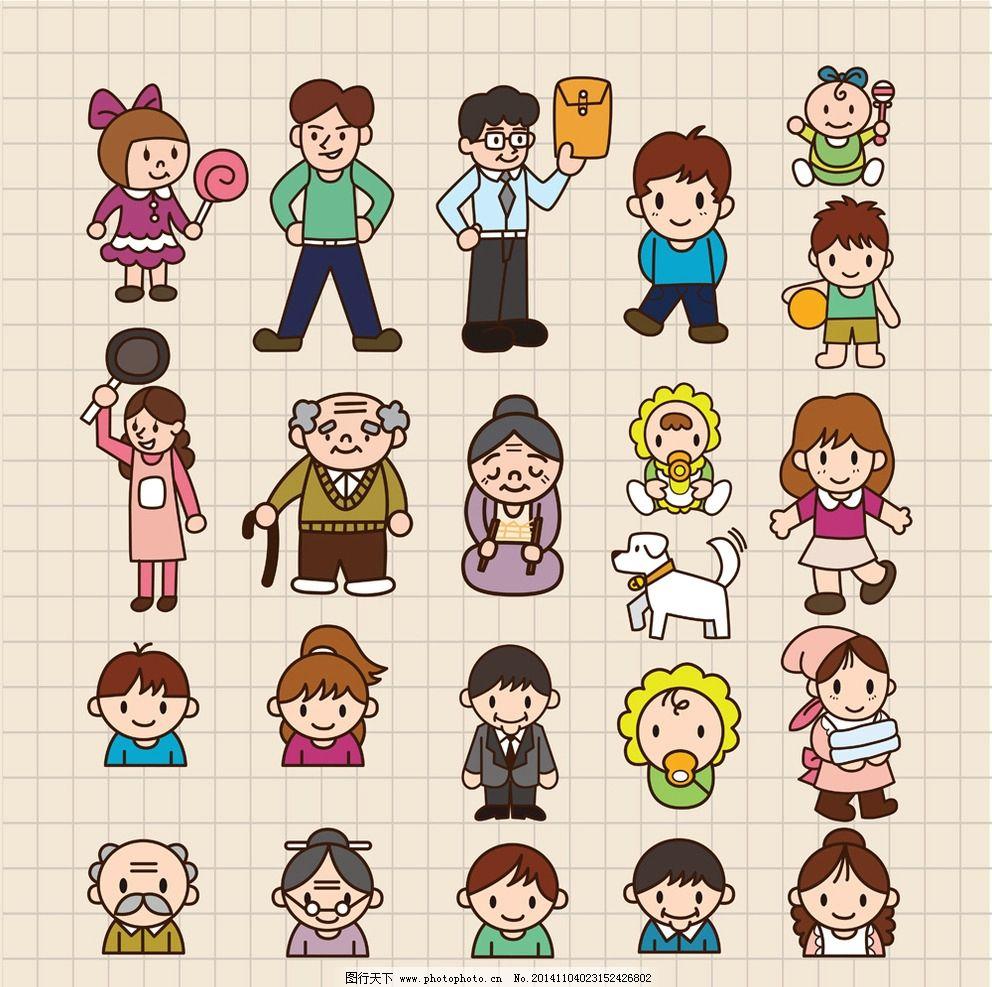 卡通人物 手绘 儿童 爷爷 奶奶 家庭 爸爸 妈妈 父母 一家人 简笔画人
