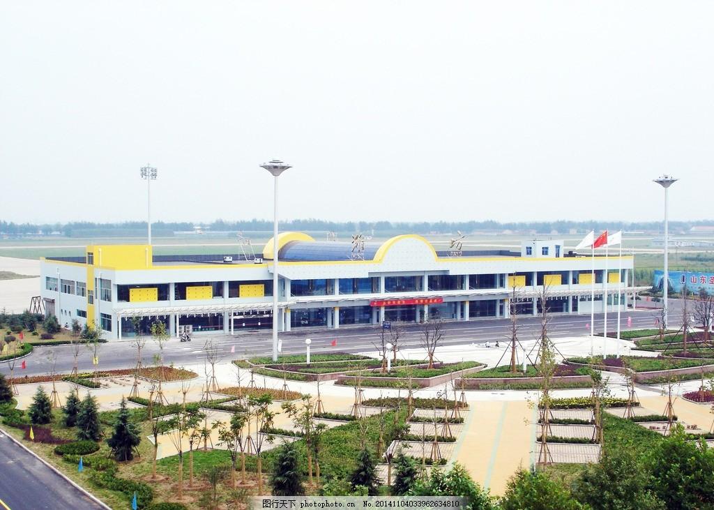 潍坊机场 飞机场 航站楼 南苑 摄影 国内旅游