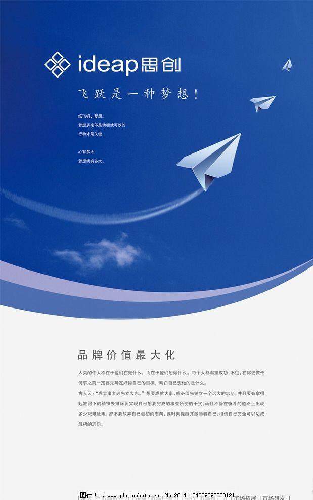 宣传册 画册      蓝色 飞机 纸飞机 蓝天 企业 企业宣传 产品宣传册