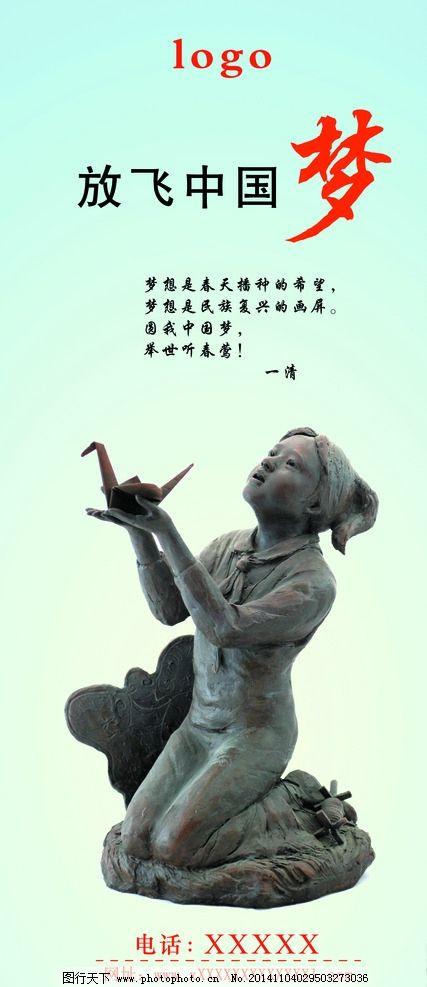 中国梦 展架 放飞中国梦
