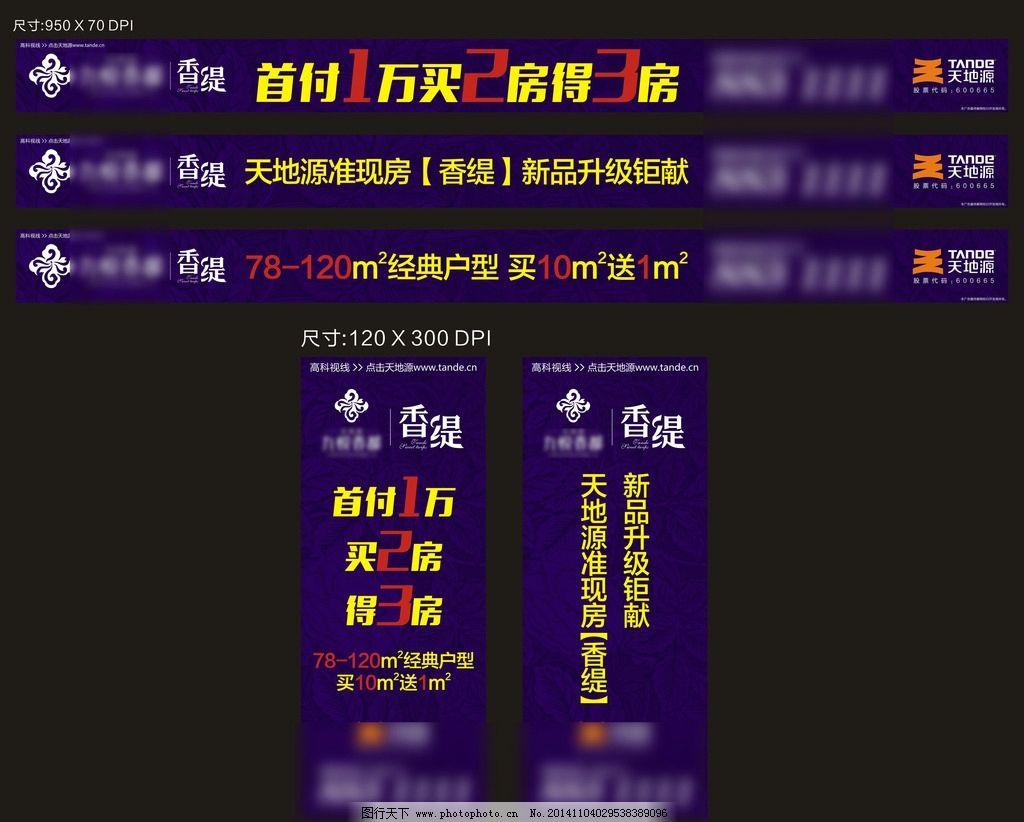 房地产 网络 通栏      紫色 黄色 首付 房地产广告 设计 广告设计
