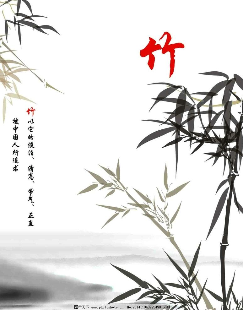 中国风竹子水墨画图片