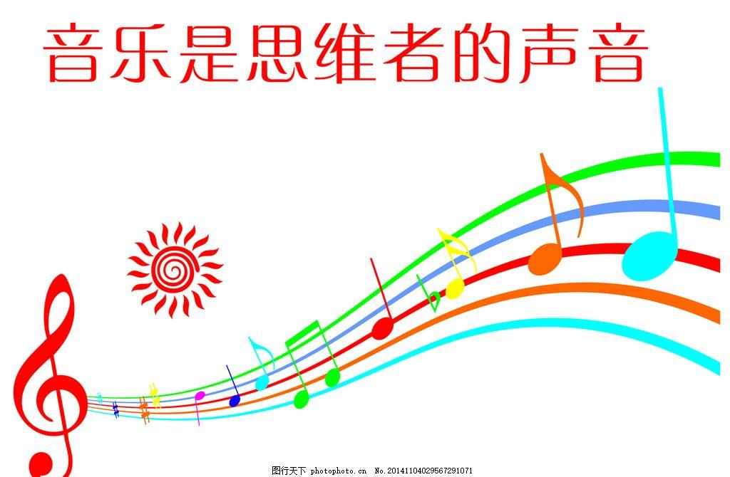 五线谱素材 音乐符 音乐 矢量五线谱 音符 舞蹈音乐 文化艺术 设计