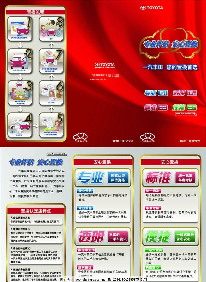 标准 快捷 一汽丰田 二手车海报 丰田海报 海报设计 汽车 二手车置换