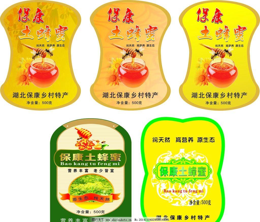 蜂蜜瓶贴 蜂蜜标签 蜂蜜设计 蜂蜜包装 蜂蜜礼盒 蜂蜜包装设计 设计
