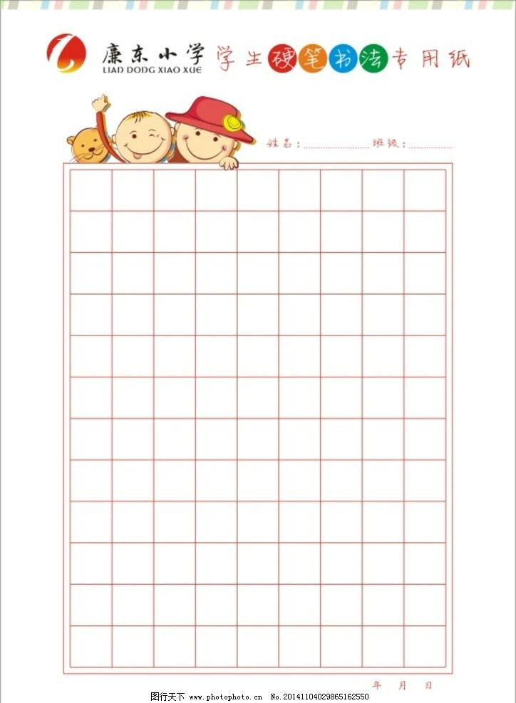 小学生书法专用纸图片图片