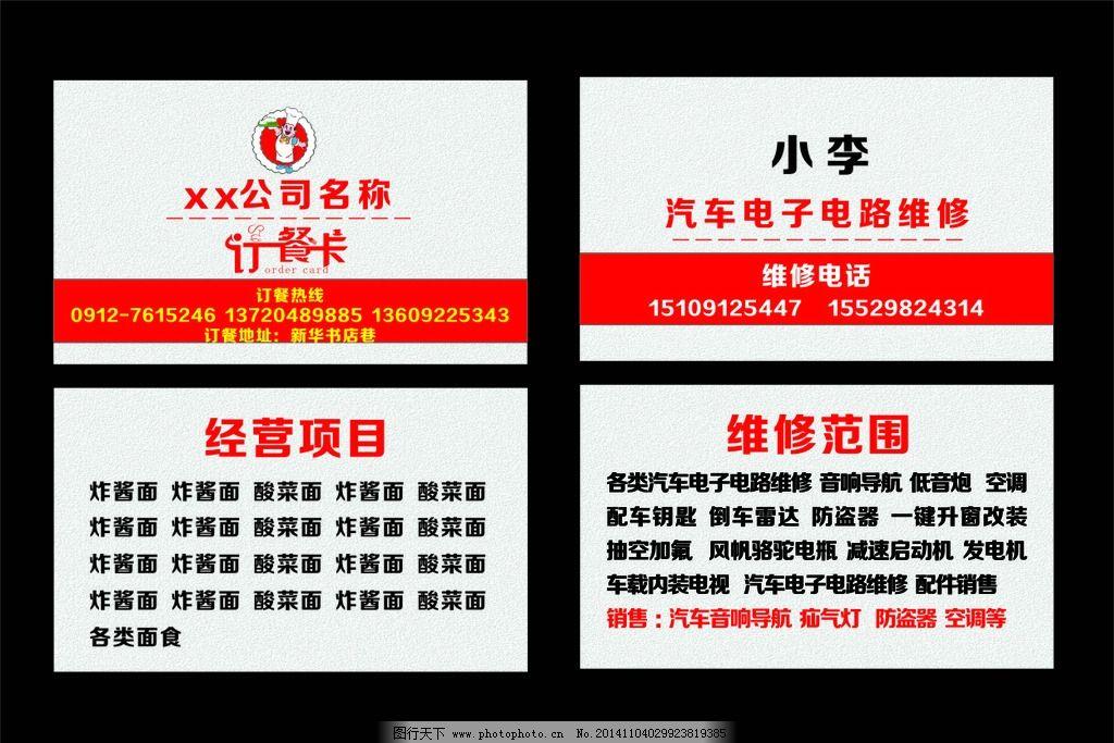 订餐卡 汽车电路 电子 维修 汽车电子维修 电路维修 cdr 设计 广告