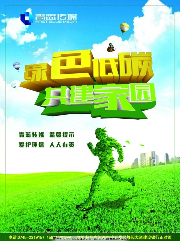 环保封面 公益海报 城市公益广告 公益宣传 公益画面 公益广告语 文明图片