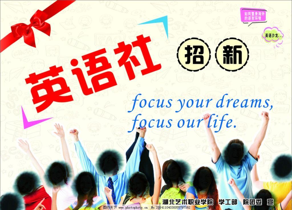 英语社海报 协会纳新 英语社招新 社团招新海报 社团宣传海报 校园