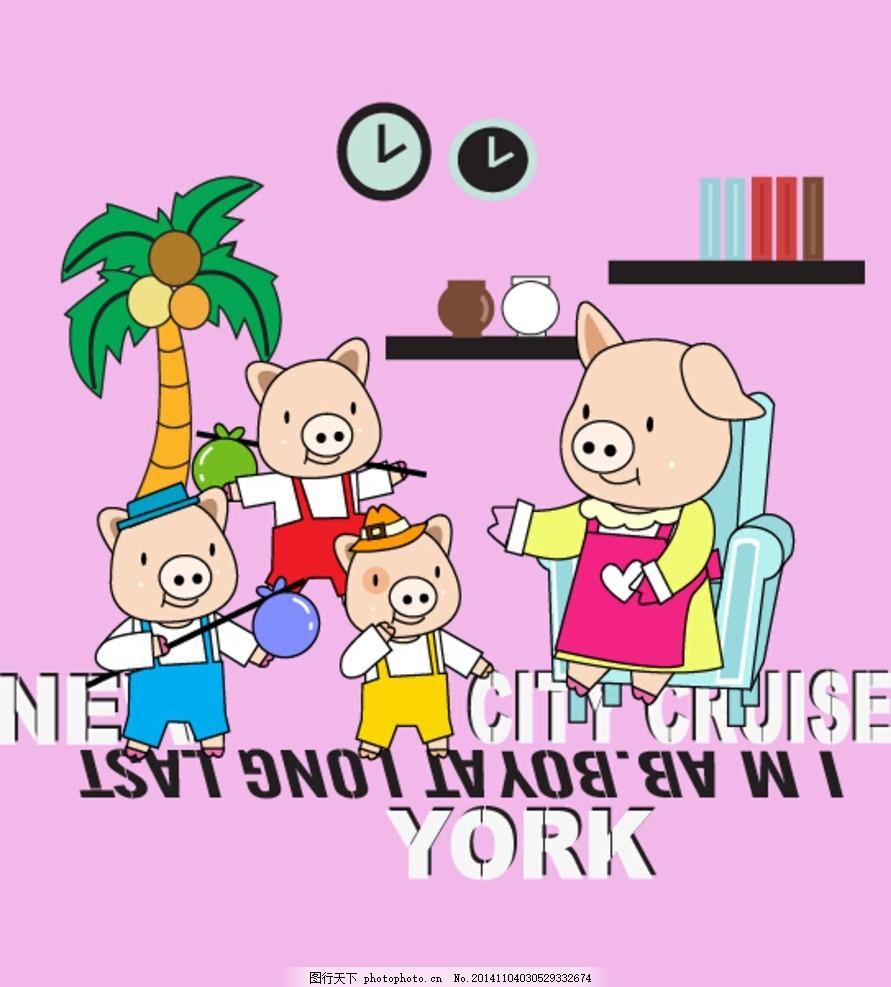 小猪家族卡通 卡通小 小猪家族 可爱卡通小猪 三只小猪 猪猪侠家族 猪