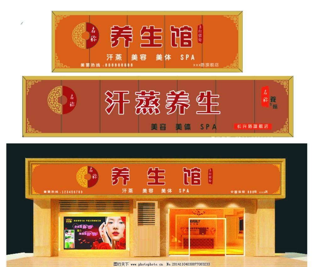 设计图库 广告设计 室外广告  养生馆门头 美容门头 广告牌 汗蒸门头图片