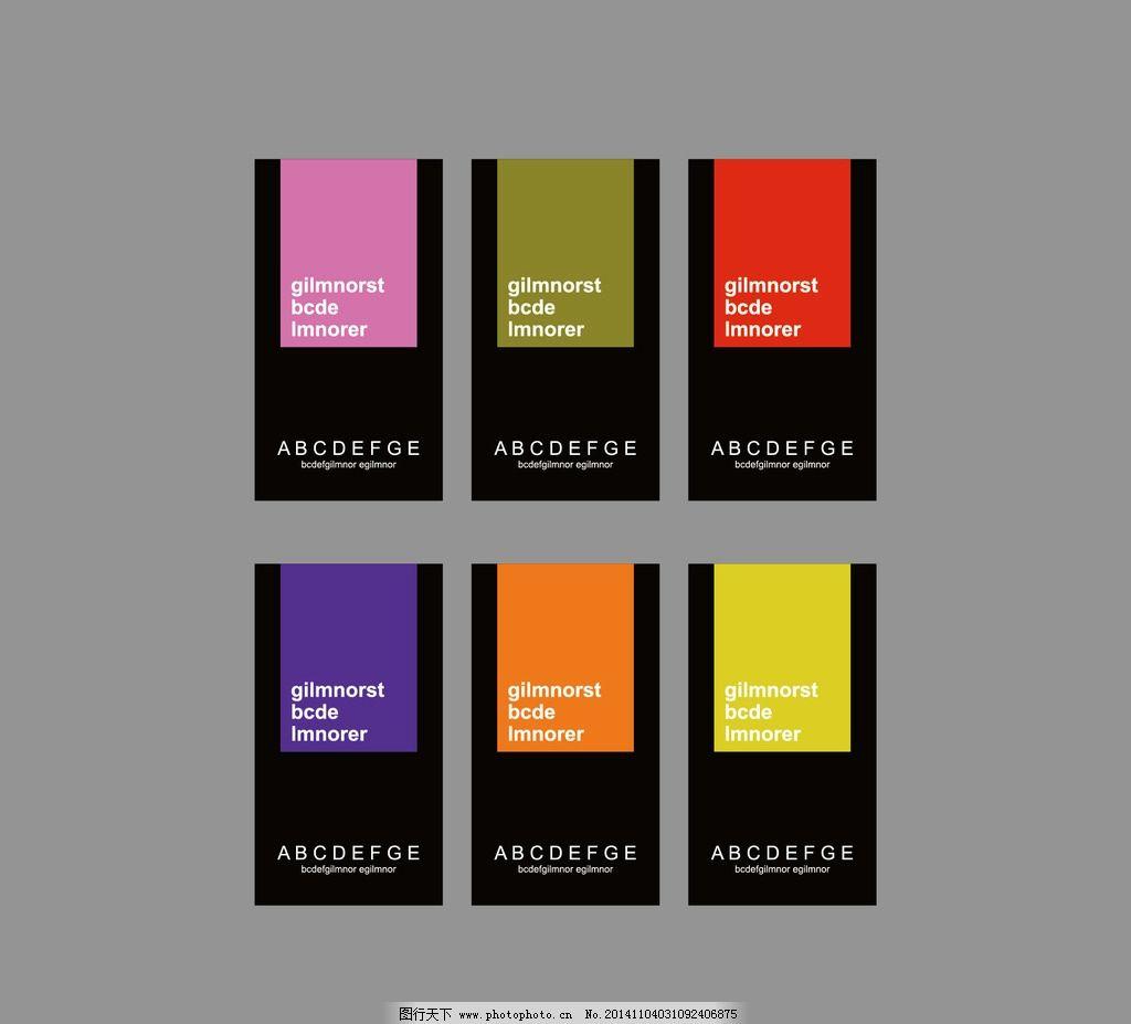 排版设计 包装设计 国外设计 时尚设计 标签设计 卡片设计 展板设计图片
