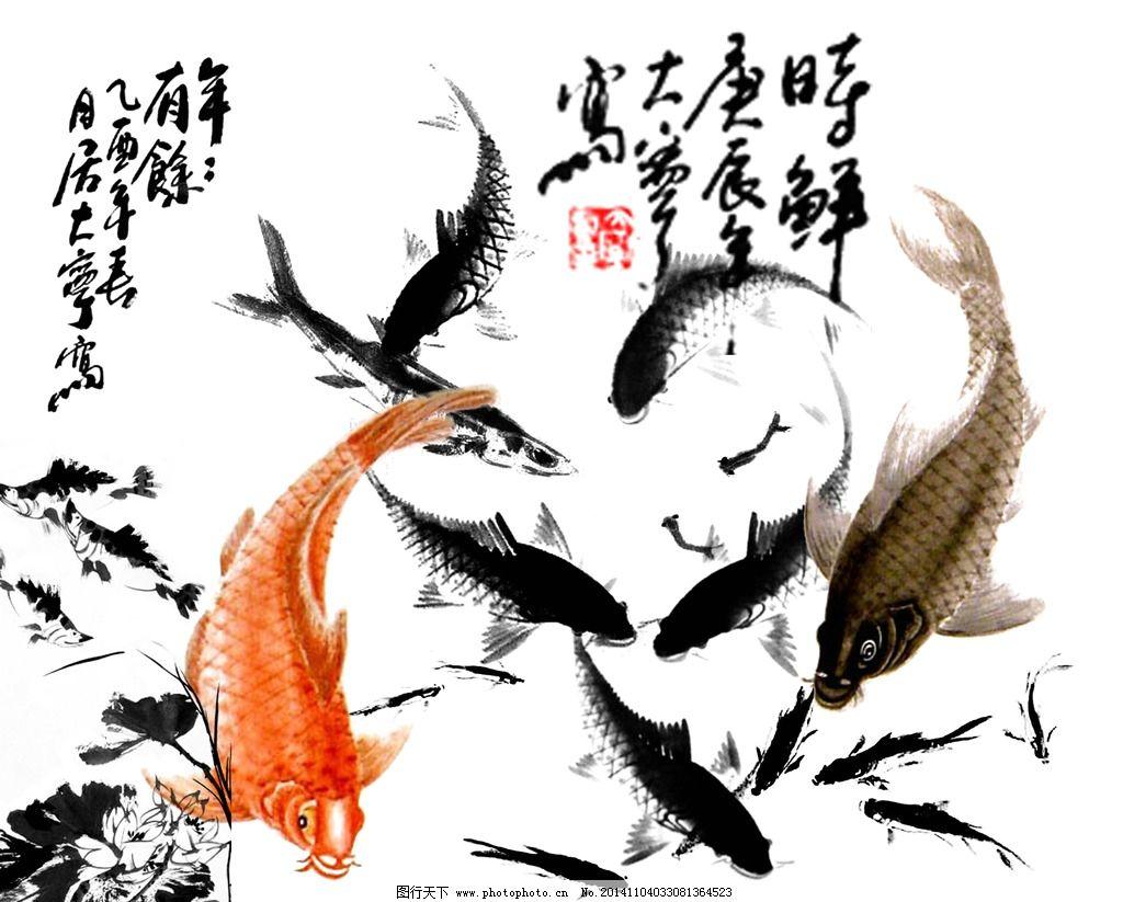 水墨鱼 金鱼 水墨金鱼 黑鱼水墨画