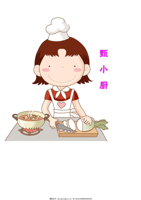 卡通人物甄小厨免费下载 卡通人物  甄小厨  厨娘  萝卜 锅  厨房人物