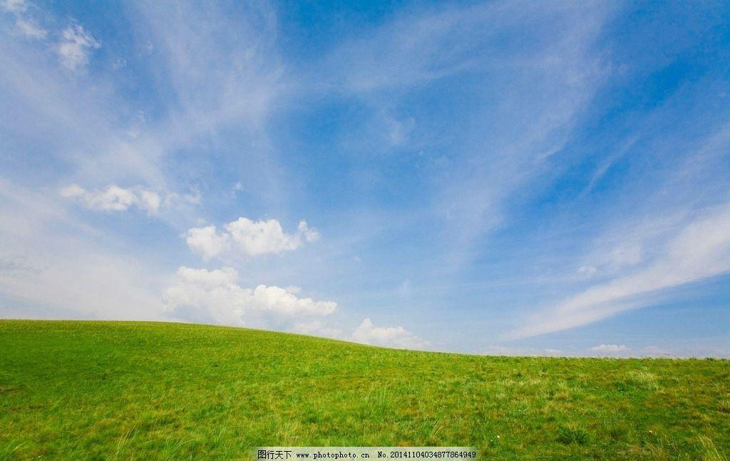 蓝天草地背景图片_自然风景_自然景观_图行天下图库