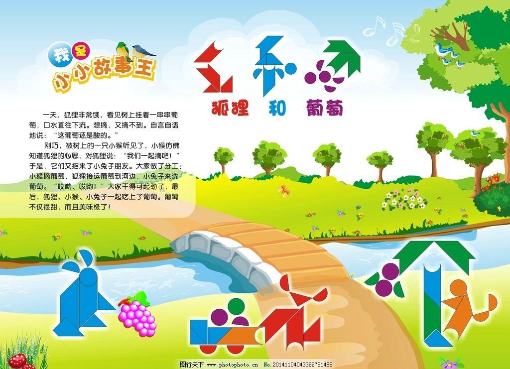 七巧板 幼儿园背景 卡通小人物 花草 其他设计 广告设计 矢量 cdr