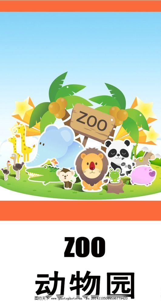 英语卡片 动物 动物园 psd 卡通 设计 文化艺术 其他 300dpi psd