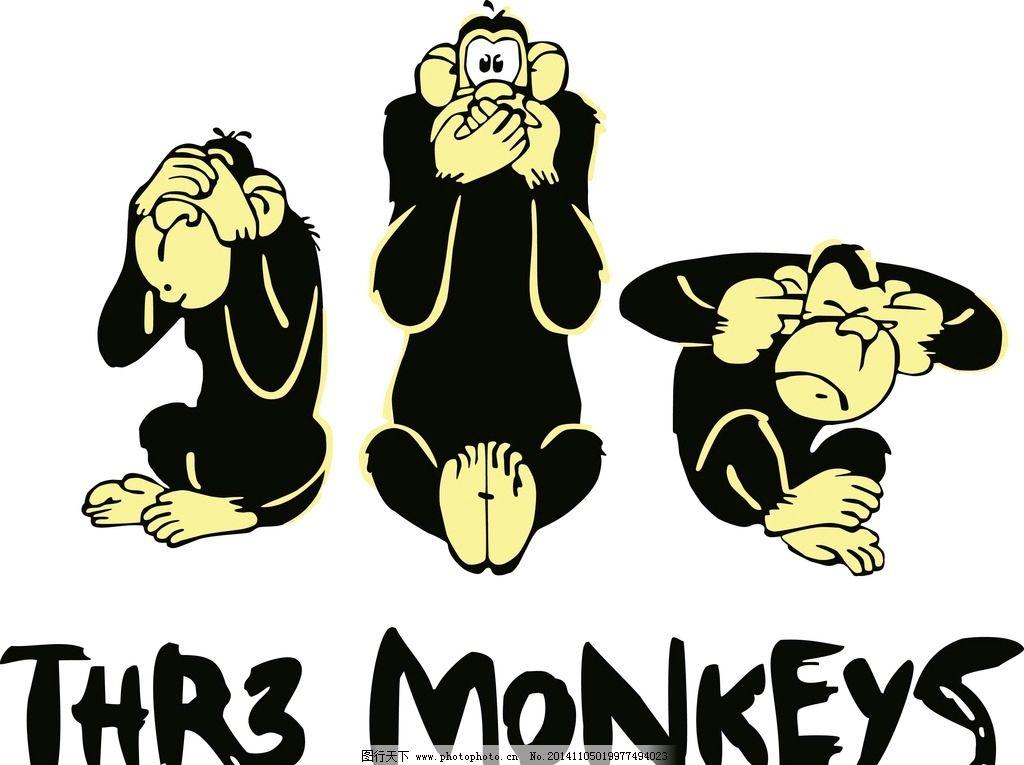 三个猴子 不看 不听 不说 三不猴 设计 标志图标 企业logo标志 ai