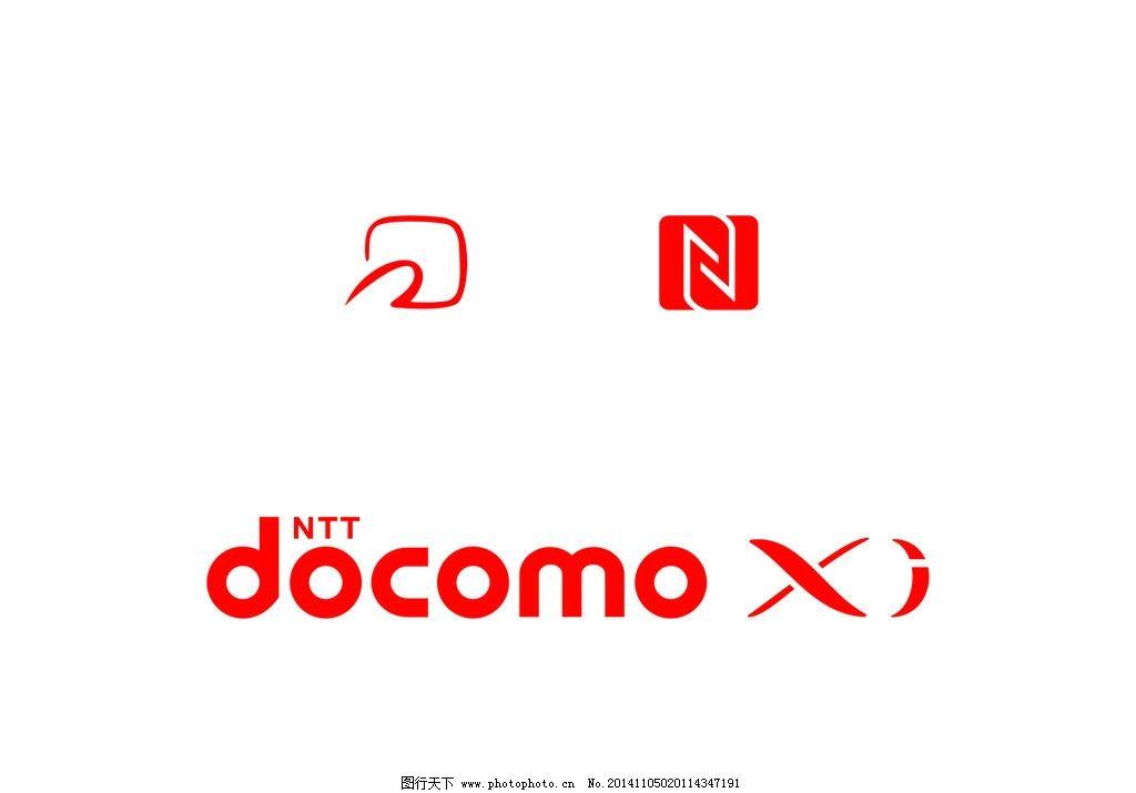 docomo 塔塔电信 ntt sony 移动通信 设计 标志图标 其他图标 cdr