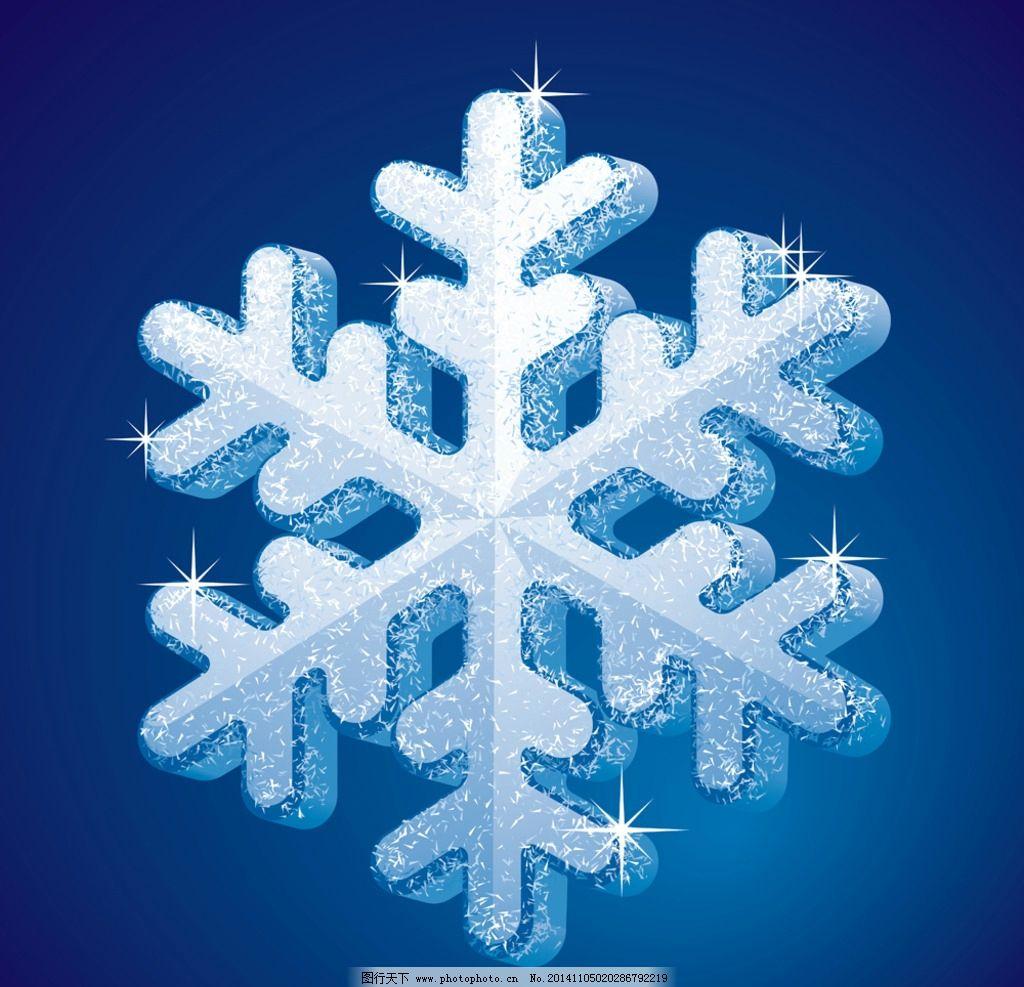 花纹 雪花图案 手绘 蓝色雪花 矢量 底纹背景 设计 设计 底纹边框