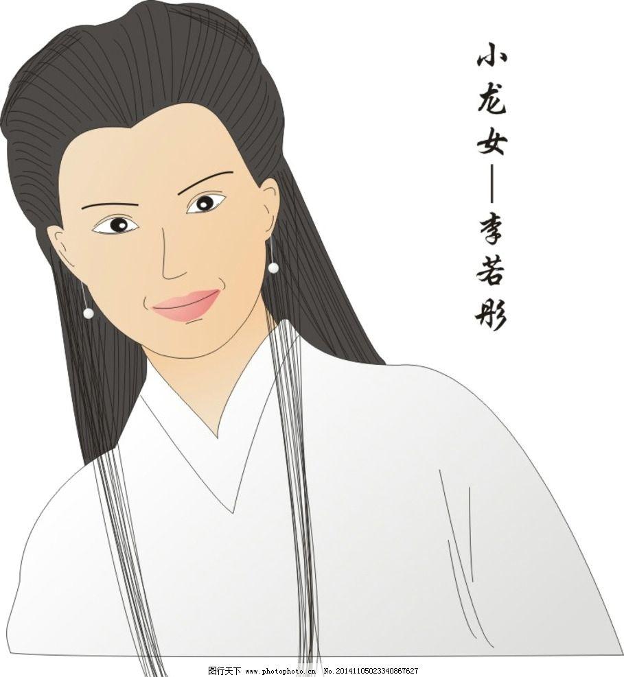 小龙女 李若彤 手绘 神雕侠侣 仙女 手绘 设计 人物图库 明星偶像 cdr