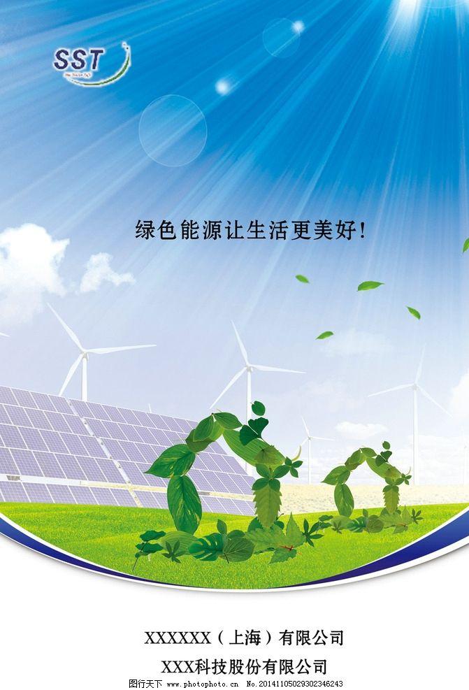 环保宣传封面图片