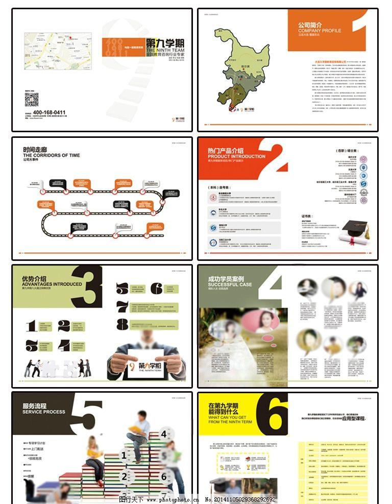 教育 学校 手册 学生 校园 设计 版式 彩色 地图  设计 广告设计 画册