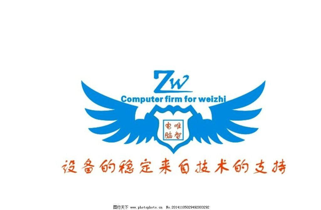 飞翔 翅膀 字母w 字母z 唯智电脑  设计 广告设计 logo设计  cdr