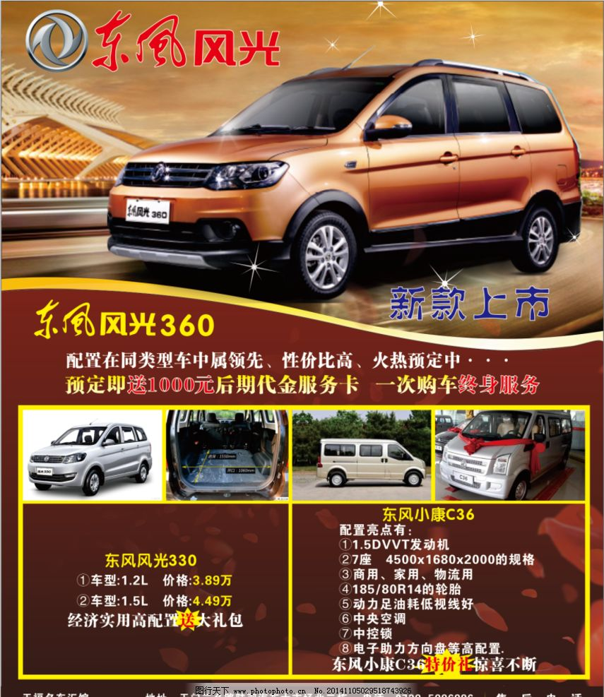 东风风光360 汽车广告 汽车宣传单 dm汽车广告 汽车 东风 汽车新款