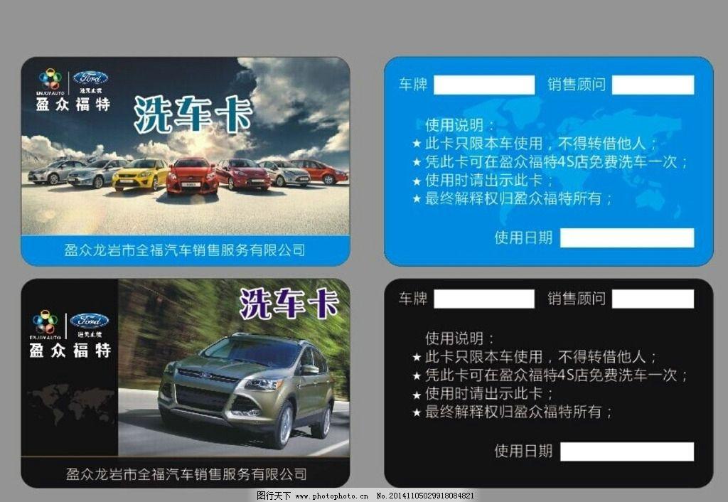 福特洗车卡图片_名片卡片_广告设计_图行天下图库