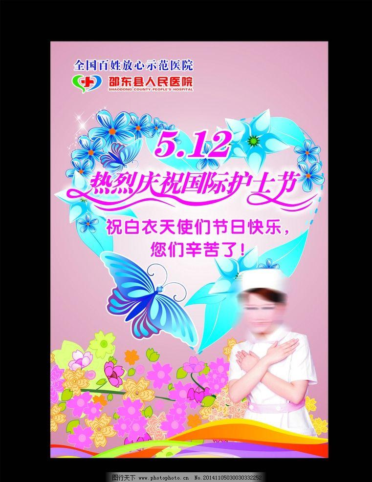 护士节海报图片