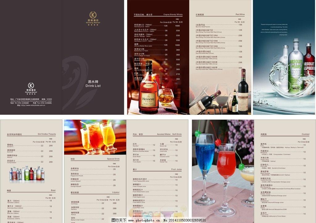 酒水牌 高档酒水牌 白兰地 威士忌 红酒 菜单菜谱 广告设计 矢量 cdr