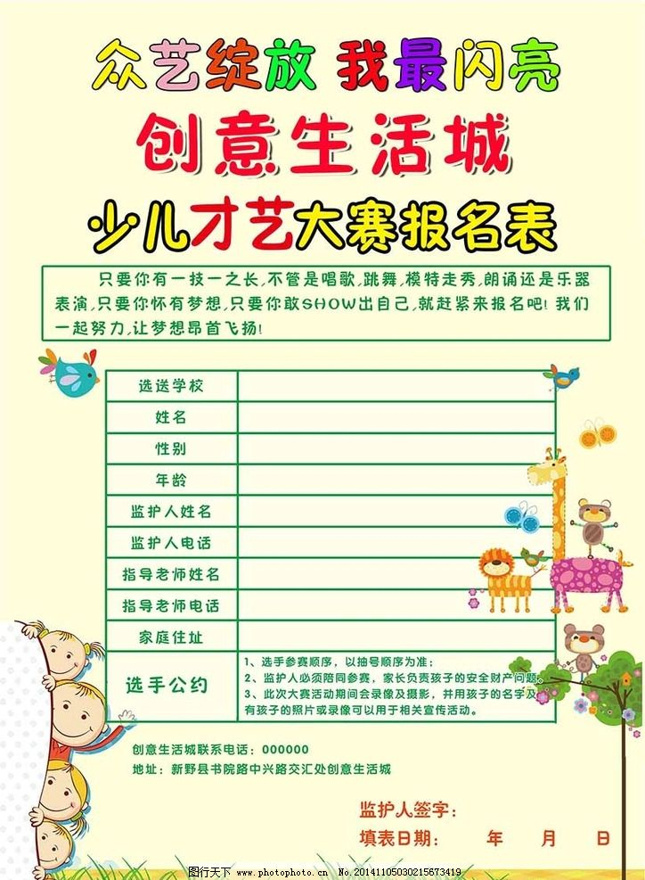 幼儿园海报 幼儿园宣传单
